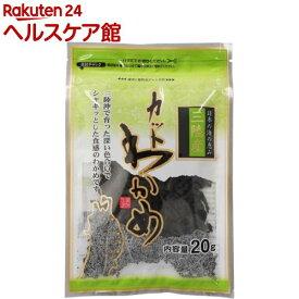 三陸産カットわかめJS(20g)