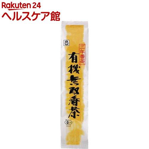 有機 無双番茶(150g)