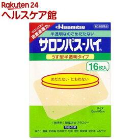 【第3類医薬品】サロンパス-ハイ うす型半透明タイプ(16枚入)【サロンパス】