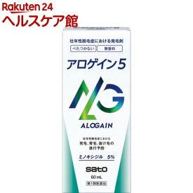 【第1類医薬品】アロゲイン 5(60ml)