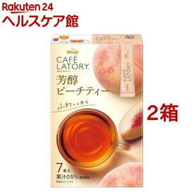 ブレンディ カフェラトリースティック 芳醇ピーチティー(6.5g*7本入*2箱セット)【ブレンディ(Blendy)】