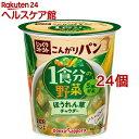 じっくりコトコト こんがりパン 1食分の野菜ほうれん草チャウダー(24個セット)【じっくりコトコト】