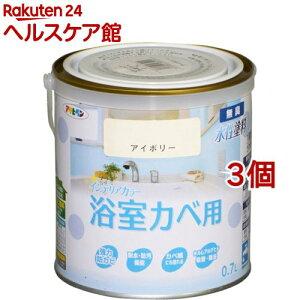 アサヒペン インテリアカラー 浴室カベ用 アイボリー(0.7L*3個セット)【アサヒペン】
