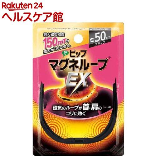 ピップ マグネループEX 高磁力タイプ ブラック 50cm(1コ入)【ピップマグネループEX】