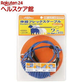 伸縮フレックスケーブル 2.5m ブルー(1コ入)【ドギーマン(Doggy Man)】