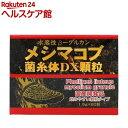 メシマコブ菌糸体DX 顆粒(1.5g*60包)【ユウキ製薬(サプリメント)】