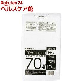 ゴミ袋 兼用 食品用 ポリ袋 0.032ミリ厚 70L 透明 食品検査通過済 MX73(10枚入)