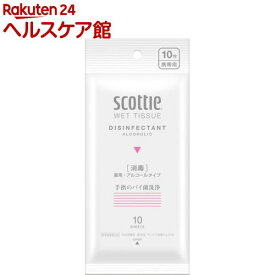 スコッティ ウェットティシュー 消毒 携帯用(10枚入)【スコッティ(SCOTTIE)】