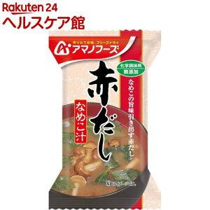 アマノフーズ 無添加 赤だし なめこ汁(8g*1食入)【アマノフーズ】