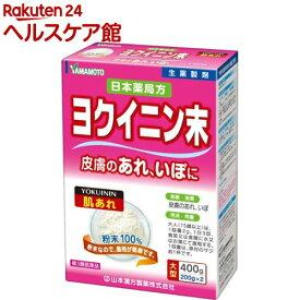 【第3類医薬品】山本漢方 ヨクイニン末(400g)【山本漢方】