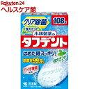 小林製薬のタフデント 強力ミントタイプ 感謝品(108錠)【タフデント】