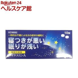 【第(2)類医薬品】ハイヤスミンA(10錠)【ハイヤスミン】