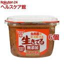 フンドーキン 生きてるみそ 九州産の米・大麦・大豆 無添加あわせ赤みそ(750g*6個セット)【フンドーキン】
