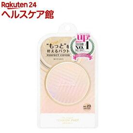 ミシャ テンションパクト パーフェクトカバー No.23 自然な肌色(14g)【ミシャ(MISSHA)】