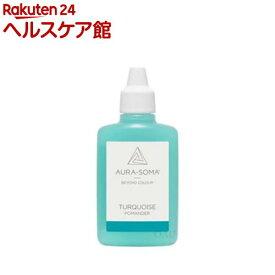 オーラソーマ ポマンダー P11 ターコイズ(25ml)【オーラソーマ】