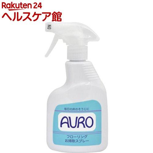 AURO フローリングお掃除スプレー(350mL)【アウロ(AURO)】