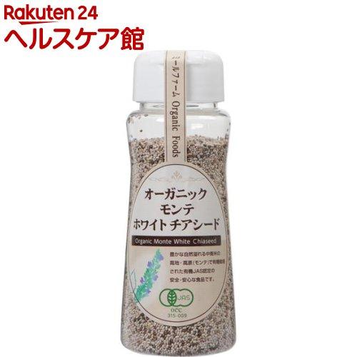オーガニック モンテ ホワイトチアシード(130g)【ミールファーム】