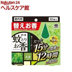 アース蚊とりお香 蚊取り線香 森露の香り 替えお香(10コ入)【アース】