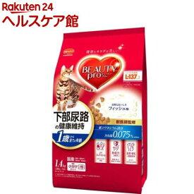 ビューティープロ キャット 猫下部尿路の健康維持 1歳から(1.4kg)【slide_5】【ビューティープロ】[キャットフード]
