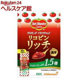 デルモンテ リコピンリッチ トマトケチャップ(10g*10コ入)【デルモンテ】