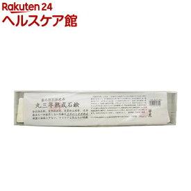 丸三年熟成石鹸(280g以上)