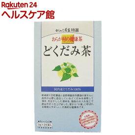おらが村の健康茶 どくだみ茶(3g*24袋入)【more20】【おらが村】