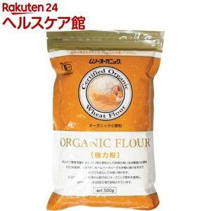 むそう商事 オーガニック小麦粉 強力粉(500g)