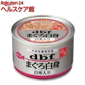 デビフ まぐろ白身 白米入り(150g)【デビフ(d.b.f)】