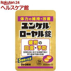 ユンケルローヤル錠(2錠*20コ入)【ユンケル】