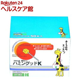 ハミングッド K(50本入)