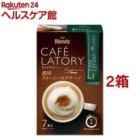 ブレンディ カフェラトリー スティック コーヒー 濃厚クリーミーカプチーノ(10.9g*7本入*2箱セット)【ブレンディ(Blendy)】