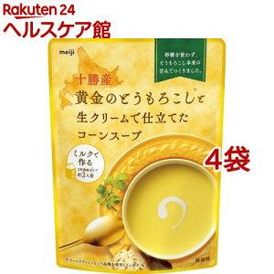 明治 十勝産黄金のとうもろこしと生クリームで仕立てたコーンスープ(180g*4袋セット)【明治】