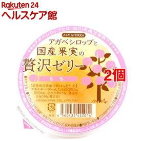 【訳あり】アルマテラ アガベシロップと国産果実の贅沢ゼリー もも(145g*2個セット)【アルマテラ】