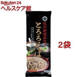 麺有楽 信州粉碾屋造り とろろそば(360g*2袋セット)【麺有楽】