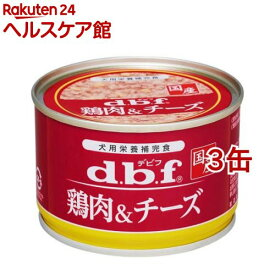 デビフ 鶏肉&チーズ(150g*3コセット)【デビフ(d.b.f)】