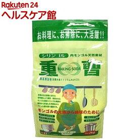シリンゴル重曹(2kg)【spts6】