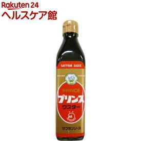 プリンスソース ウスター(300ml)【サフランソース】