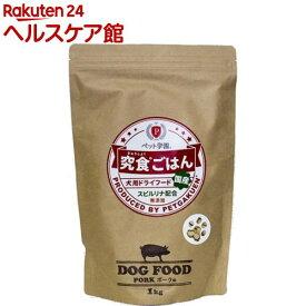 ペット学園 究食ごはん ポーク(1kg)[ドッグフード]