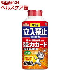 アースガーデン 犬猫よけ 犬猫立入禁止 強力粒剤(1000g)【more20】【アースガーデン】