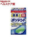 酵素入りポリデント 入れ歯洗浄剤(108錠入)【ポリデント】