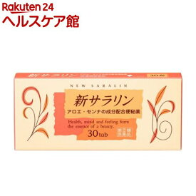 【第(2)類医薬品】新サラリン(30錠)【新サラリン】