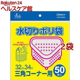 水切りポリ袋 三角コーナー用(50枚入*2コセット)