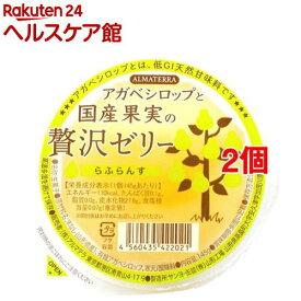 【訳あり】アルマテラ アガベシロップと国産果実の贅沢ゼリー らふらんす(145g*2個セット)【アルマテラ】