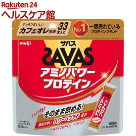 ザバス アミノパワープロテイン カフェオレ風味(4.2g*33本入り)【sav03】【ザバス(SAVAS)】