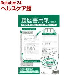 履歴書用紙 一般用 A4 リ-A4(1セット)