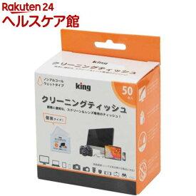 キング クリーニングティッシュ KCTFSL-50(50枚入)【キング(king)】
