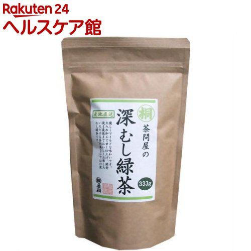 茶問屋の深むし緑茶(333g)【葉桐】