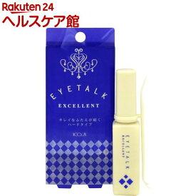 アイトークエクセレント(13ml)【アイトーク】