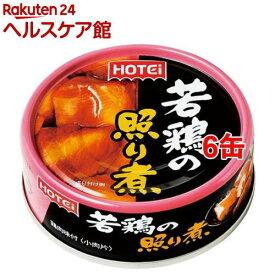 ホテイフーズ 若鶏の照り煮 タイ産(75g*6缶セット)【ホテイフーズ】