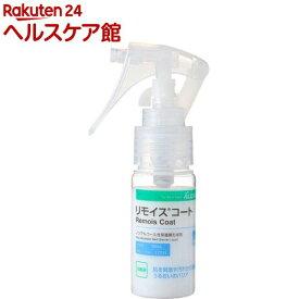 アルケア リモイスコート ノンアルコール性保護膜形成剤(30mL)【アルケア】